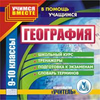Cd-rom. география. 9-10 класс. сборник материалов, Учитель