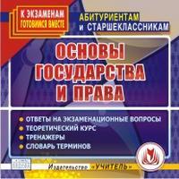 Cd-rom. основы государства и права, Учитель