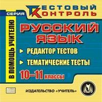 Cd-rom. русский язык. 10-11 классы. редактор тестов, Учитель
