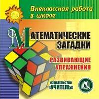 Cd-rom. математические загадки. развивающие упражнения, Учитель