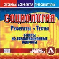 Cd-rom. социология. рефераты, ответы на экзаменационные билеты, Учитель