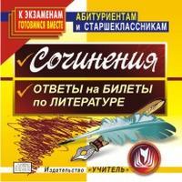 Cd-rom. сочинения. ответы на билеты по литературе, Учитель