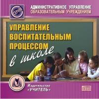 Cd-rom. управление воспитательным процессом в школе, Учитель