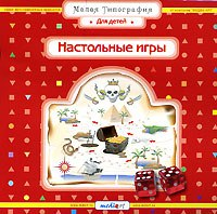 Cd-rom. малая типография для детей - настольные игры, МедиаАрт