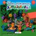 Cd-rom. день рождения динозаврика, МедиаАрт