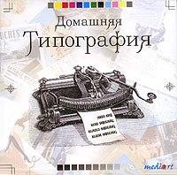 Cd-rom. домашняя типография, МедиаАрт