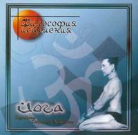 Cd-rom. философия исцеления. йога. духовное совершенствование, МедиаАрт