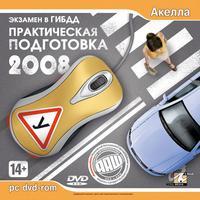 Dvd. экзамен в гибдд: практическая подготовка 2008, Акелла
