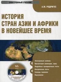 Cd-rom. история стран азии и африки в новейшее время. электронный учебник, КноРус