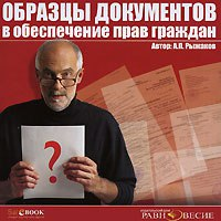 Cd-rom. образцы документов в обеспечение прав граждан, Равновесие