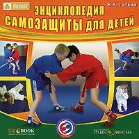 Cd-rom. энциклопедия самозащиты для детей, Равновесие
