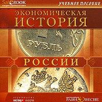 Cd-rom. экономическая история россии. учебное пособие, Равновесие