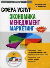 Cd-rom. сфера услуг: экономика, менеджмент, маркетинг. электронный учебник. гриф умц, КноРус