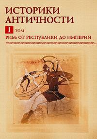 Dvd. историки античности. том i. рим: от республики до империи, Новый диск