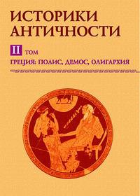 Dvd. историки античности. том ii. греция: полис, демос, олигархия, Новый диск
