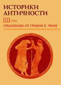 Dvd. историки античности. том iii. средиземье: от греции к риму, Новый диск