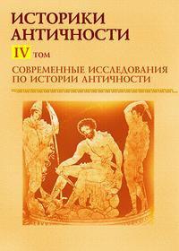 Dvd. историки античности. том iv. современные исследования по истории античности, Новый диск