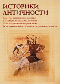 Cd-rom. историки античности. тома i–iv (количество cd дисков: 4), Новый диск