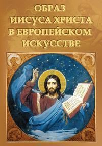 Cd-rom. образ иисуса христа в европейском искусстве, Новый диск