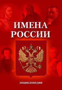 Cd-rom. имена россии. энциклопедия, Новый диск