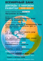 Cd-rom. всемирный банк. доклады о мировом развитии. 2000-2007, Новый диск