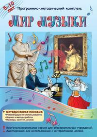 Cd-rom. мир музыки. программно-методический комплекс, Новый диск