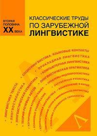 Cd-rom. классические труды по зарубежной лингвистике. вторая половина хх века, Новый диск