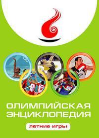 Cd-rom. олимпийская энциклопедия. летние игры, Новый диск