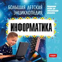 Cd-rom. большая детская энциклопедия. информатика, ИДДК