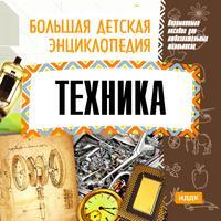 Cd-rom. большая детская энциклопедия. техника, ИДДК