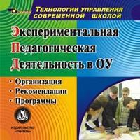 Cd-rom. экспериментальная педагогическая деятельность в оу, Учитель