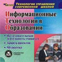 Cd-rom. информационные технологии в образовании, Учитель