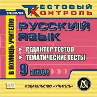 Cd-rom. русский язык. 9 класс. редактор тестов. тематические тесты, Учитель