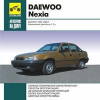 Cd-rom. daewoo nexia. выпуск 1995-1999годов. автосервис на дому, RMG Records