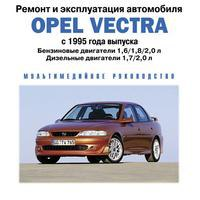 Cd-rom. opel vectra с 1995 года. ремонт и эксплуатация, RMG Records