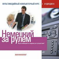 Cd-rom. немецкий за рулем. шоппинг (обучающий курс) (количество cd дисков: 2), RMG Records