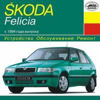 Cd-rom. skoda felicia с 1994 года. устройство. обслуживание. ремонт, RMG Records