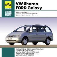 Cd-rom. volkswagen sharan/ford galaxy выпуск 1995-2000 года. автосервис на дому, RMG Records