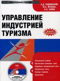 Cd-rom. управление индустрией туризма. электронный учебник. гриф мо рф, КноРус