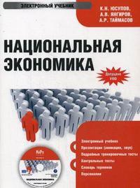 Cd-rom. национальная экономика. электронный учебник. гриф умо, КноРус