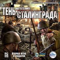 Dvd. battlestrike. тень сталинграда, Новый диск