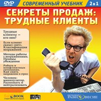 Dvd (mp3). секреты продаж: трудные клиенты, Равновесие