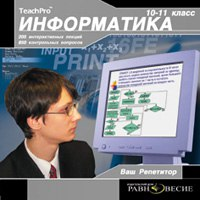 Cd-rom. teachpro. информатика. 10-11 класс, Равновесие