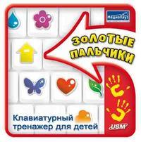 Cd-rom. золотые пальчики. клавиатурный тренажер для детей, МедиаХауз