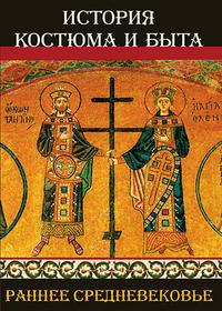 Cd-rom. история костюма и быта. раннее средневековье, Астрамедиа