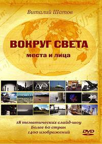 Dvd. вокруг света. места и лица, Директмедиа Паблишинг
