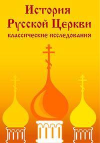 Cd-rom. история русской церкви: классические исследования, Директмедиа Паблишинг
