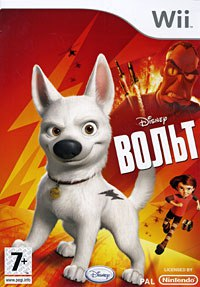 Dvd. вольт (wii), The Walt Disney Company