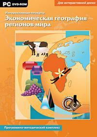 Dvd. интерактивные плакаты. экономическая география регионов мира, Новый диск