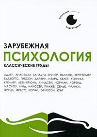 Cd-rom. зарубежная психология. классические труды, Директмедиа Паблишинг